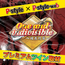one and indivisible